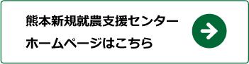 08熊本新規就農支援センターボタン
