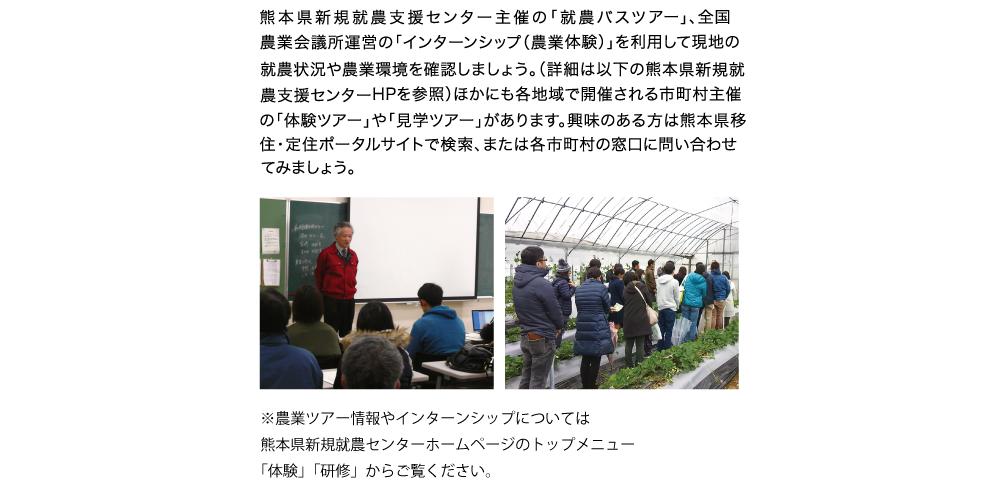 07熊本県新規就農支援センター